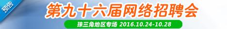 金融英才网第九十六届网络招聘会
